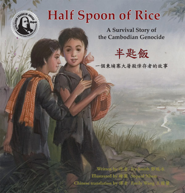 Half Spoon of Rice