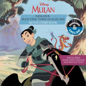 Disney Mulan: Movie Storybook/Diàn ying tóng huà gù shi (English-Mandarin)